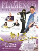 フラメンコショー フラメンコライブ フラメンコ公演 イベント