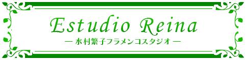 フラメンコ教室 東京都内初心者歓迎の水村繁子フラメンコスタジオ