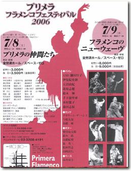 東京都目黒区 フラメンコ教室(スクール)・ダンススタジオ主宰者の公演
